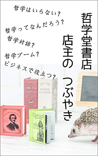 本が電子書籍で出版されました。