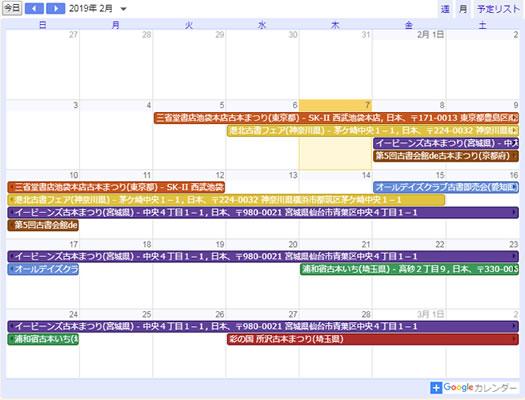 全国 古本まつり カレンダーを設置いたしました